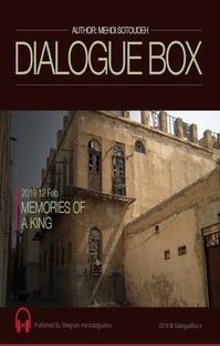 پادکست DialogueBox