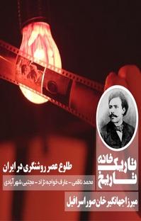 پادکست میرزاجهانگیرخان صوراسرافیل؛ طلوع عصر روشنگری در ایران