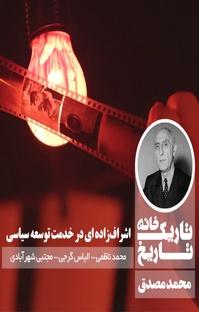 پادکست محمد مصدق ؛ اشرافزادهای در خدمت توسعه سیاسی