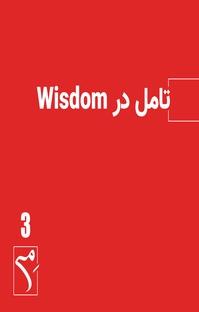 پادکست جرعه ۳  ● درباره حکمت