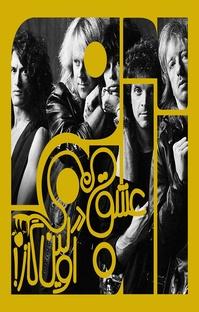 پادکست آلبوم بیست و یکم: عشق در اولین گاز