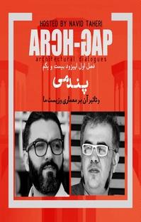پادکست EP۲۱ S۰۱ گفتگوی نوید طاهری با  شورش عابد