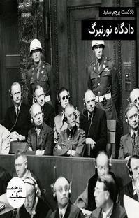 پادکست دادگاه نورنبرگ