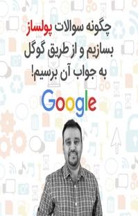 پادکست حل پیشرفته سوال با گوگل