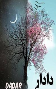 پادکست ۳۲ .خروج از مصر