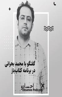 پادکست گفتگو با محمد بحرانی در برنامه کتابباز