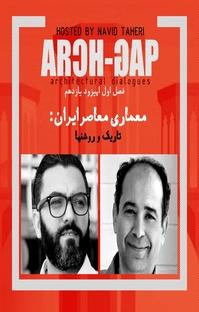 پادکست EP۱۱ S۰۱ گفتگوی نوید طاهری با محمد رضا نیکبخت