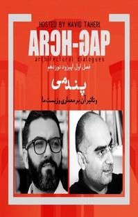 پادکست EP۱۹ S۰۱ گفتگوی نوید طاهری با  سام طهرانچی