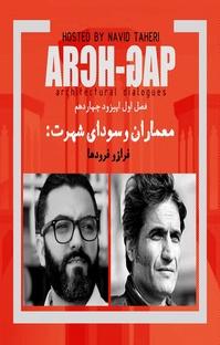 پادکست EP۱۴ S۰۱ گفتگوی نوید طاهری با آرمین محسن دانشگر