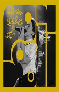 پادکست آلبوم هفتم
