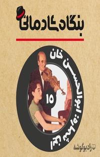 پادکست بنگاه شادمانی ،  قسمت پانزدهم ،  ابوالحسن خان