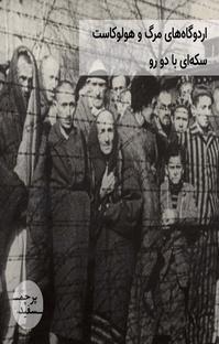 پادکست اردوگاههای مرگ و هولوکاست؛ سکهای با دو رو
