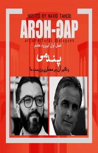 پادکست EP۰۷ S۰۱  گفتگوی نوید طاهری با بهروز منصوری