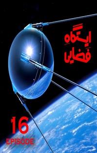 پادکست ایستگاه فضایی ،  قسمت شانزدهم