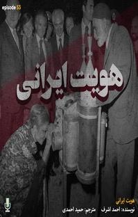 پادکست اپیزود پنجاه و سوم: هویت ایرانی