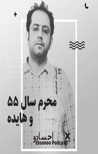 پادکست محرم ۵۵  و نوحهخوونی هایده در بوشهر