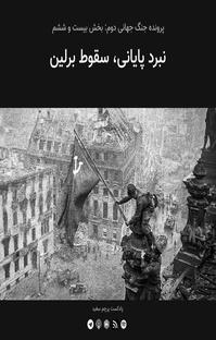 پادکست قسمت ۲۶  - پرونده جنگ جهانی دوم