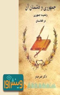 پادکست ریشه یابی نظام جمهوری در افغانستان