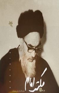 پادکست مکتب امام در حوزه ی رشد علوم حوزوی