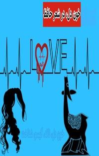 """پادکست """"خون دل"""" و نافه مراد در شعر حافظ – زلف و خون دل"""