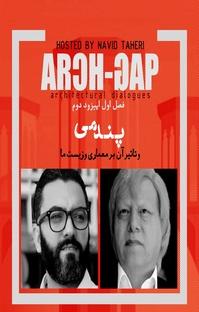 پادکست EP۰۲ S۰۱  گفتگوی نوید طاهری با سید محمد بهشتی