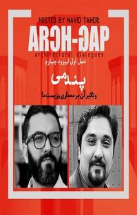 پادکست EP۰۴ S۰۱  گفتگوی نوید طاهری با محسن اکبرزاده