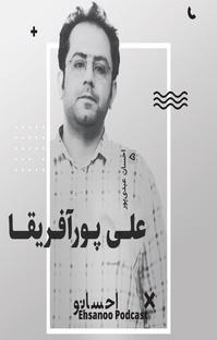 پادکست علی پور آفریقا