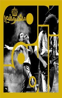 پادکست آلبوم سوم