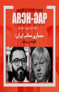 پادکست EP۱۲ S۰۱ گفتگوی نوید طاهری با سید محمد بهشتی شیرازی