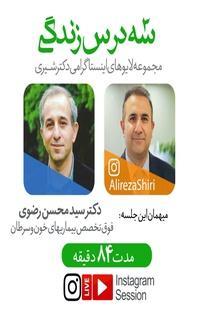 پادکست گوش نیوش : سه درس زندگی با دکتر محسن رضوی
