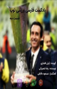 پادکست پادکست فارسی ورزشی توپ، قسمت سه