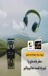 رادیو دور دنیا - اپیزود ویژه چهارشنبهسوری