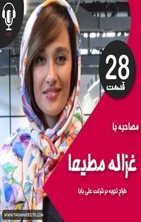 پادکست قسمت بیست و هشتم – طراح رابط کاربری کیست؟ به همراه غزاله مطیعا از شرکت علی بابا