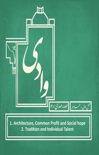 پادکست ۱۰ . معماری، خیر مشترک و امید اجتماعی