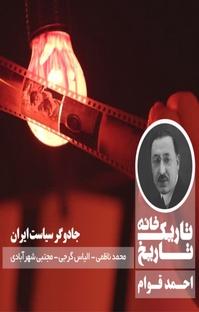 پادکست احمد قوام ؛ جادوگر سیاست ایران