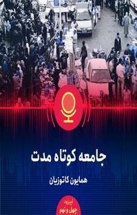 پادکست ایران، جامعه کوتاه مدت