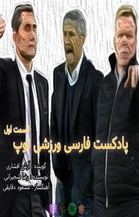 پادکست پادکست فارسی ورزشی توپ، قسمت یک