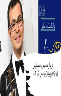 پادکست Bonus Episode -ویدئو درباره دمیس هاسابیس مدیرعامل شرکت دیپ مایند