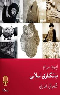 پادکست بانکداری اسلامی در ترازو