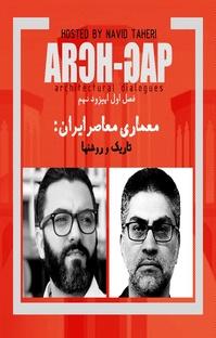 پادکست EP۰۹ S۰۱ گفتگوی نوید طاهری با محمد محمدزاده