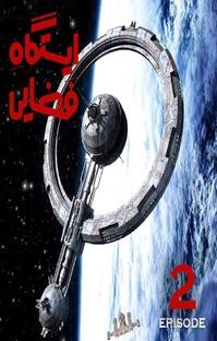 پادکست ایستگاه فضایی ،  قسمت دوم