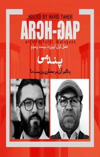 پادکست EP۲۳ S۰۱ گفتگوی نوید طاهری با  مرتضی صدیق