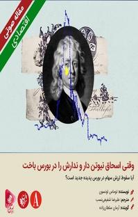 پادکست ۰۱۹