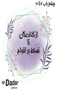 پادکست از گناه عکان تا پیروزی بر اقوام
