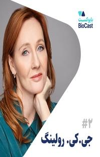 پادکست J. K. Rowling | جی. کی. رولینگ