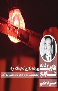 پادکست حسین فاطمی روزنامه نگاری که ایستاده مرد