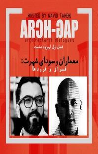پادکست EP۰۱ S۰۱   گفتگوی نوید طاهری با مهرداد زواره محمدی
