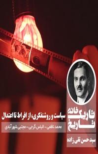 پادکست سید حسن تقی زاده ؛ سیاست و روشنفکری ، از افراط تا اعتدال