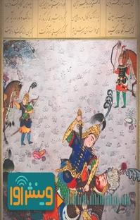 پادکست Shahnamehkhandan