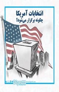 پادکست انتخابات آمریکا چگونه برگزار می شود؟
